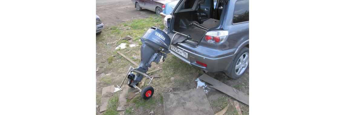 Тележка для лодочного мотора