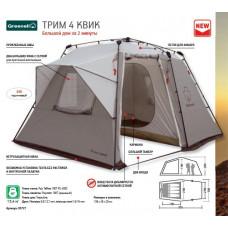 """Четырехместная палатка автомат """"Трим 4 квик"""""""